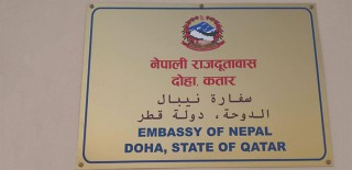 नेपाल फर्कने ९ हजार ३८५ को नामावली सार्वजनिक