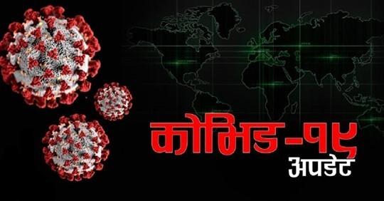 """नेपालमा काेराेना :"""" १५१३ मा  संक्रमण पुष्टि, उपत्यकामा मात्र ९३४ """""""