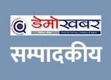 """इतिहासमा नेपाल  :  """" शासन पद्धति र विविधता """""""