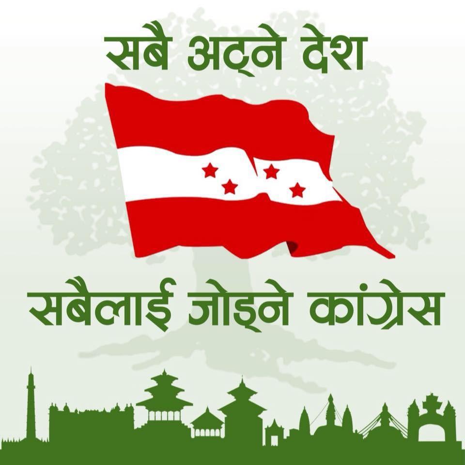 """नेपाली कांग्रेसले भन्यो :   """" छुट्टाछुट्टै  वार्ता समिति गठन सकारात्मक"""""""