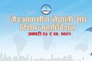 एनआरएनए  : ' विशेष महाधिवेशन आजदेखि  हुँदै'