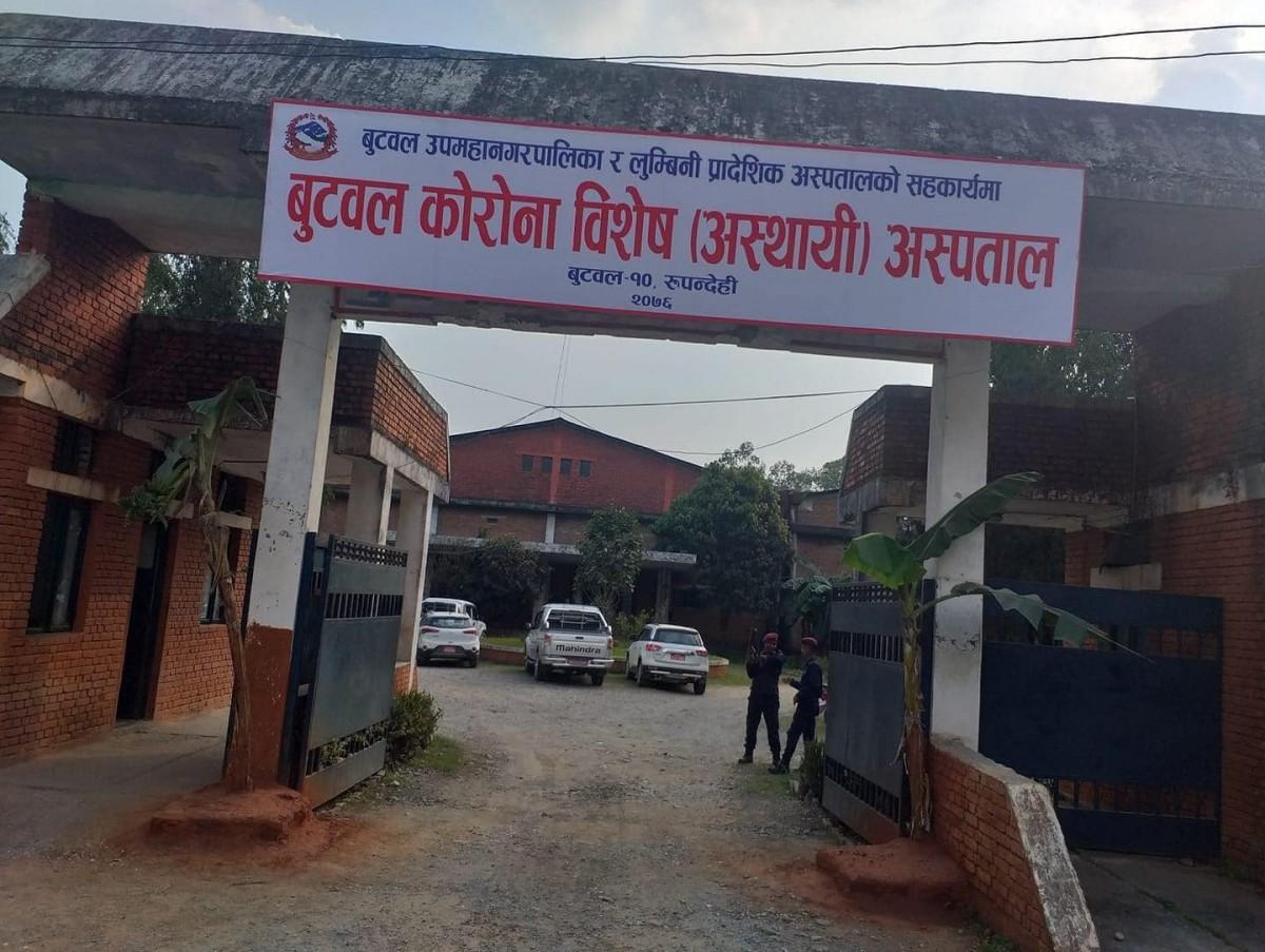 बुटवलस्थित कोरोना विशेष अस्पताल  : ' थप ६ संक्रमितको मृत्यु '